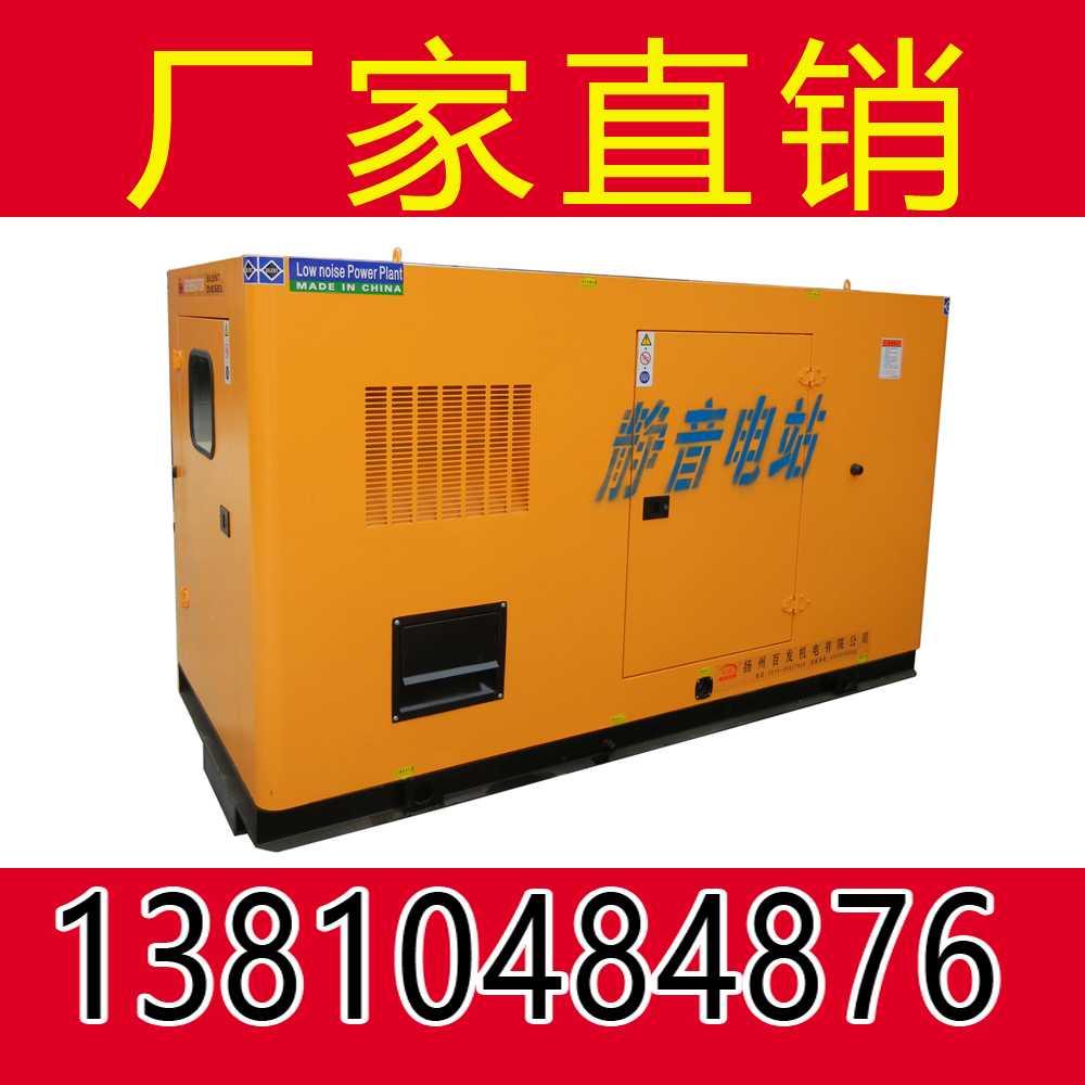 <b>北京康明斯发电机出口  50KW静音型发电机组</b>