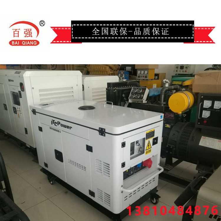 <b> 20kw(千瓦)静音发电机组   现货销售</b>