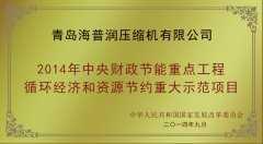 2014年中央财政节能重点工程项目